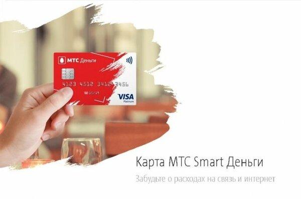мтс банк weekend кредитная