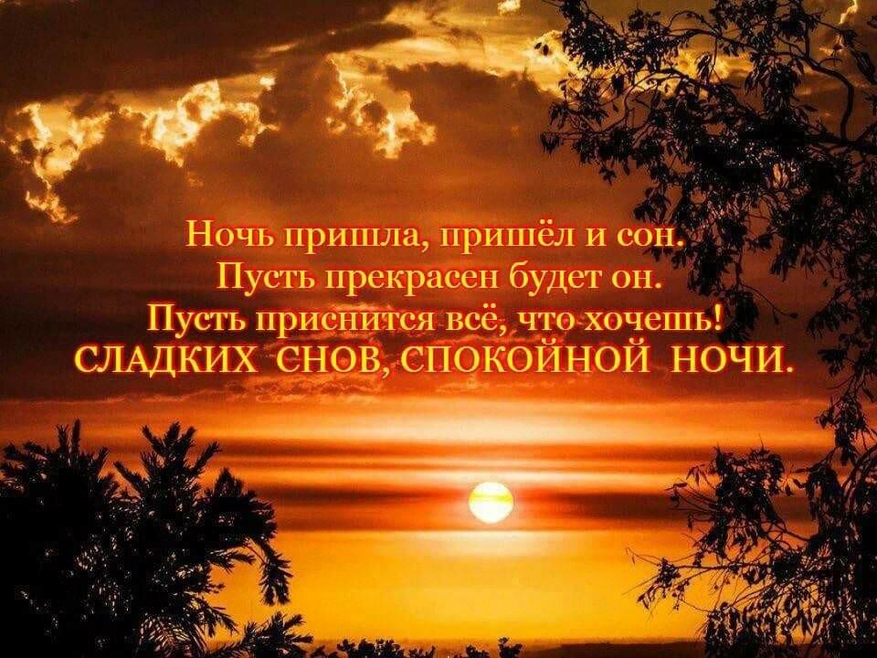 крепкого сна до утра картинки чудесные с цитатами серова пока единственная