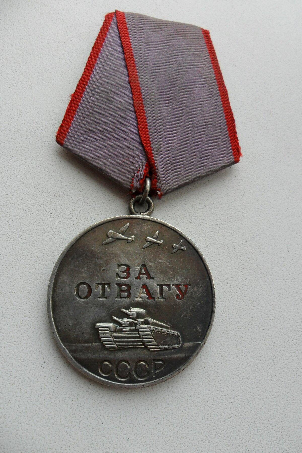 Днем рождения, прикольная картинка медаль за отвагу