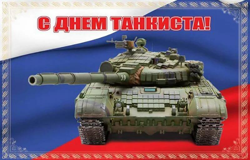 Картинки к дню танкиста, юбилеем