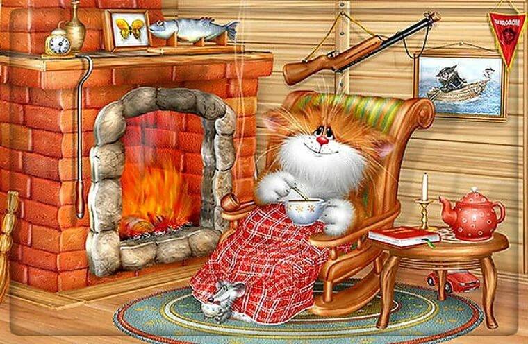 Уютного вечера смешные картинки