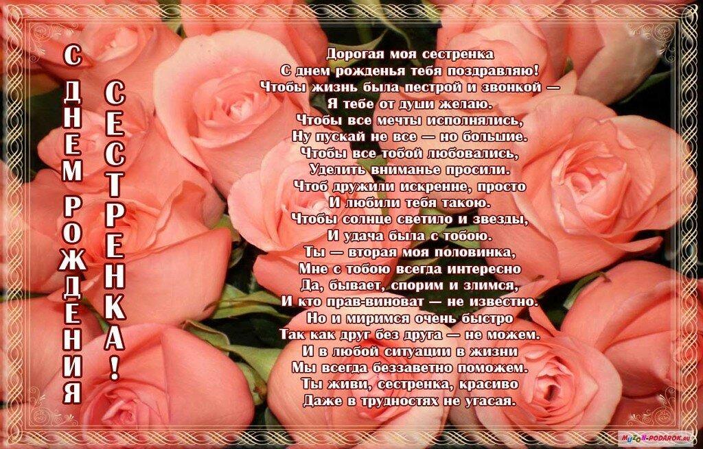 Открытки стихами сестре