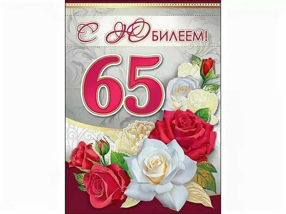 Открытки своими, открытка 65 юбилей