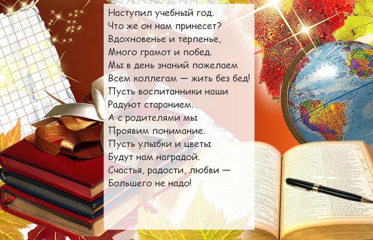Стихи про новый учебный год