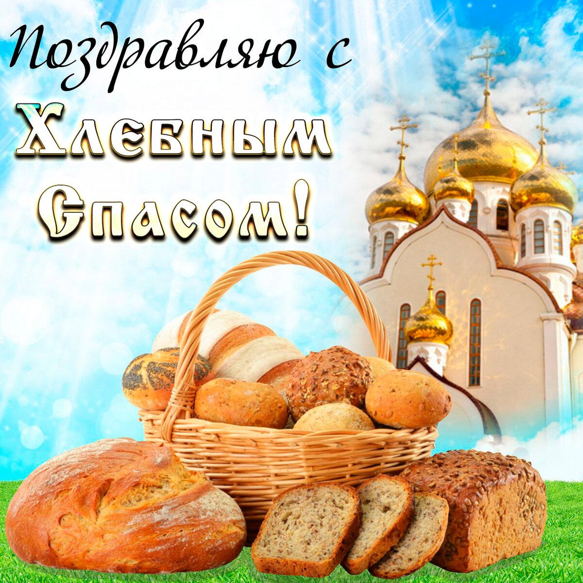открытки с хлебным спасом с детьми покажу