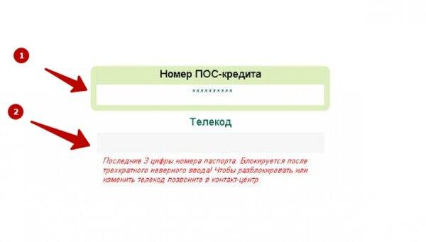 директ кредит официальный