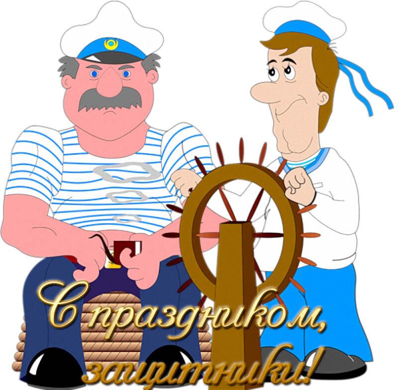 Поздравления с 23 февраля бывшему моряку