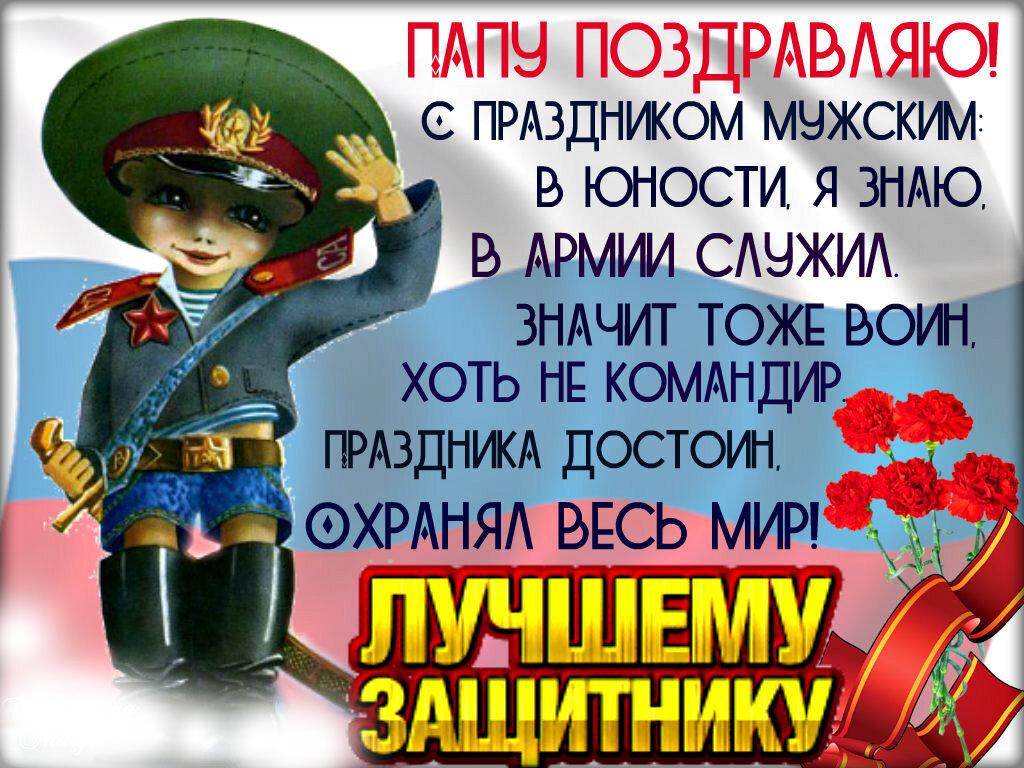 Женским, открытка с 23 февраля от жены и дочки
