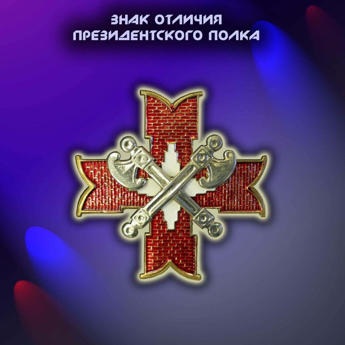 С днем президентского полка открытки