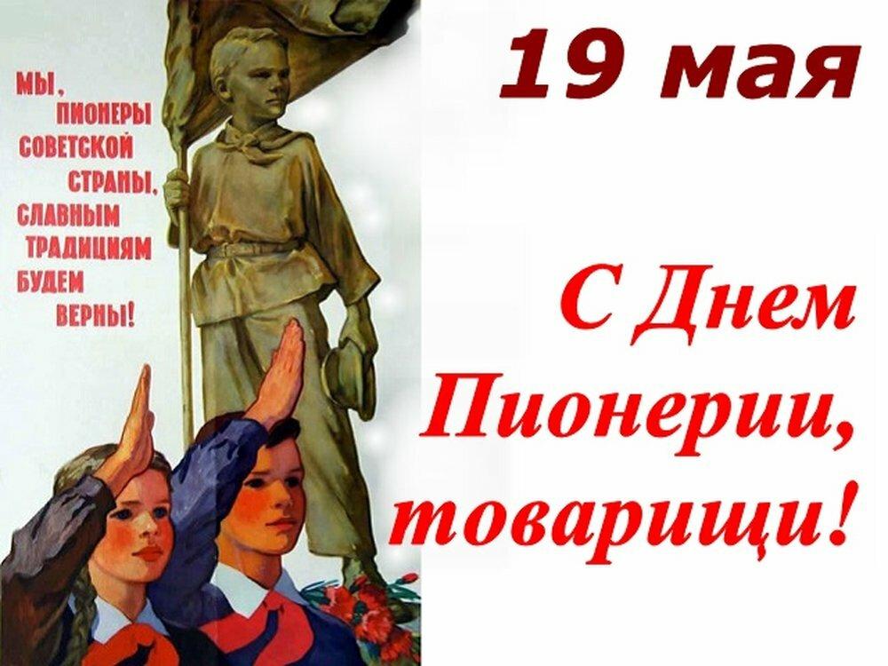 Картинки с днем пионерии прикольные 19 мая, подруги