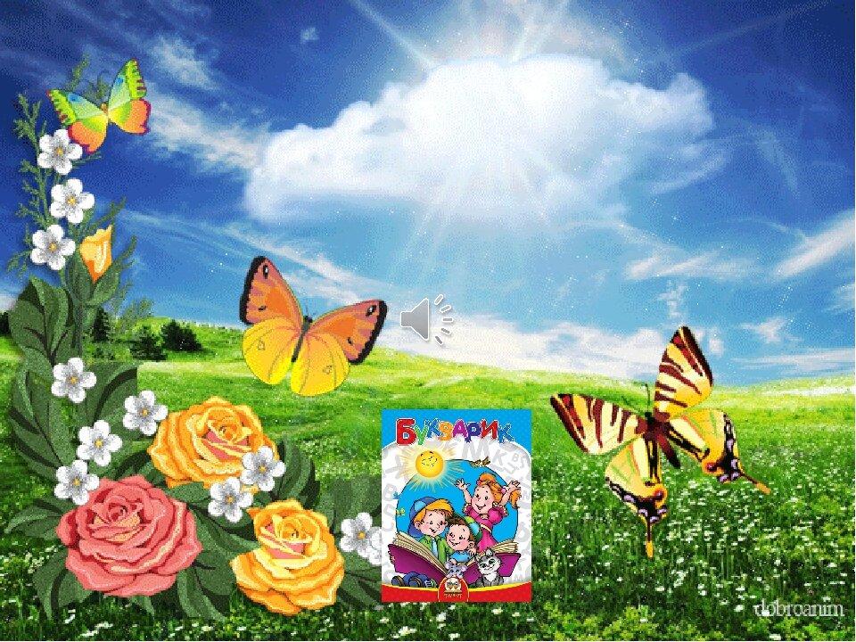 Красивые летние картинки анимация