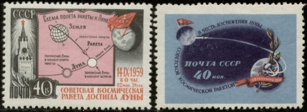 12 сентября 1959 года ракета «Восток-Л» вывела в полет станцию «Луна-2», которая впервые в мире совершила посадку на Луну