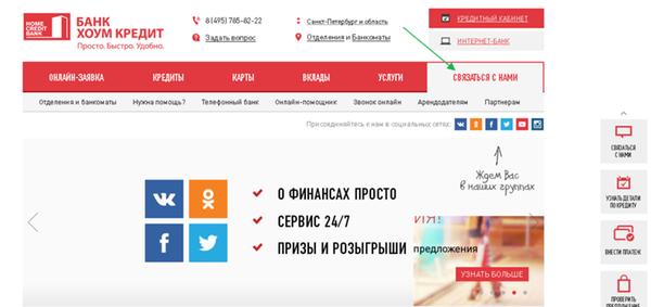 номер хоум кредит банк позвонить займ под залог грузового автомобиля в красноярске