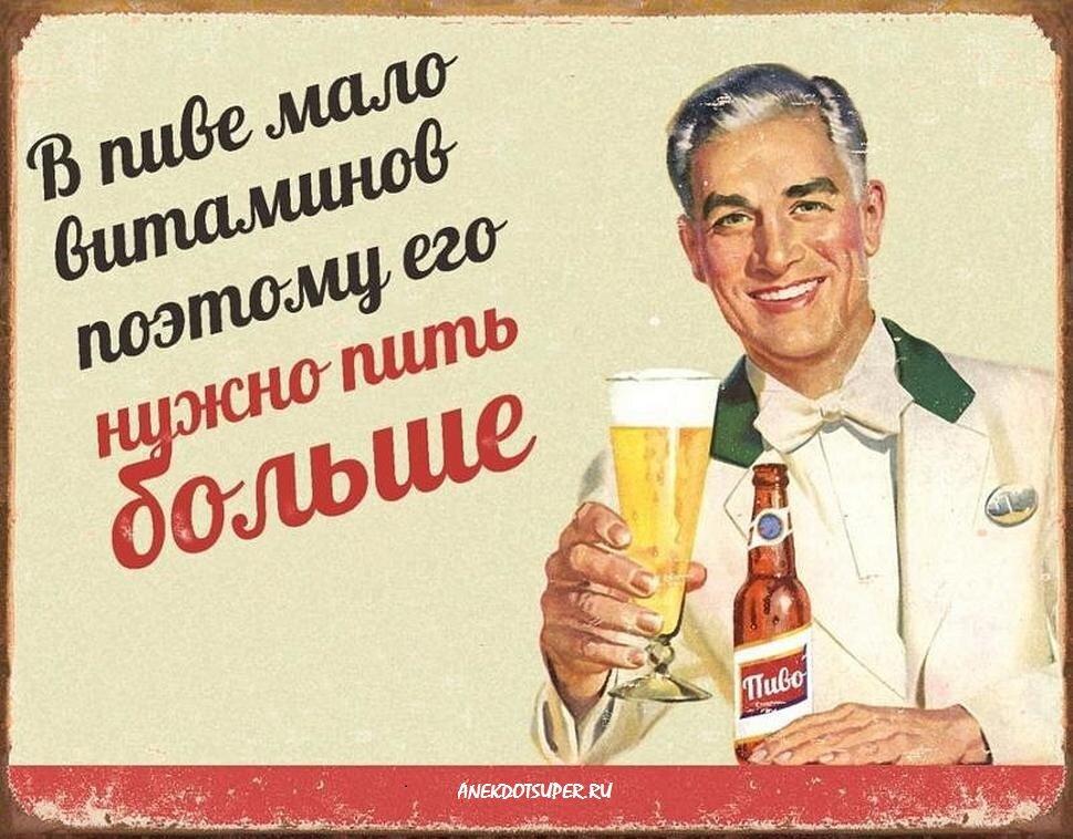 Смешную картинку, картинки про пиво прикольные с надписями в хорошем качестве
