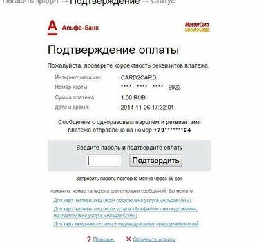 альфа банк оплатить кредит онлайн с карты сбербанка