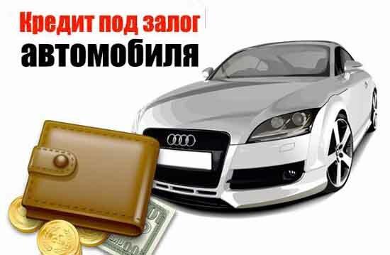 Кредит под залог авто в таганроге