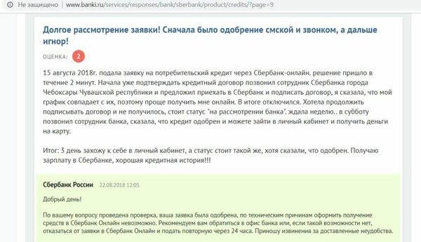 бюро кредитных историй челябинск бесплатно