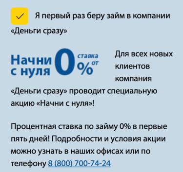 взять займ на карту без процентов в первый раз на карту сбербанка адрес хоум кредит банка в москве