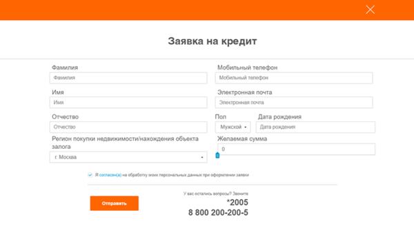 Онлайн заявка на кредит в рк ооо взяла кредит и не возвращает