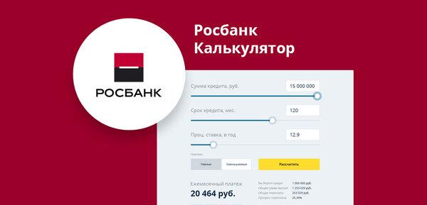 Ипотека сбербанк калькулятор 2020 домклик