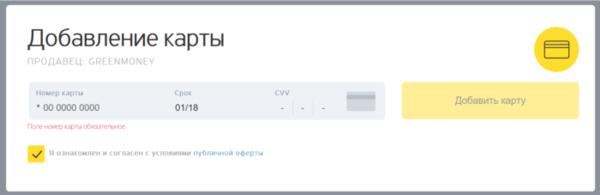 грин мани займ онлайн заявка на карту займ без проверки ки на карту срочно