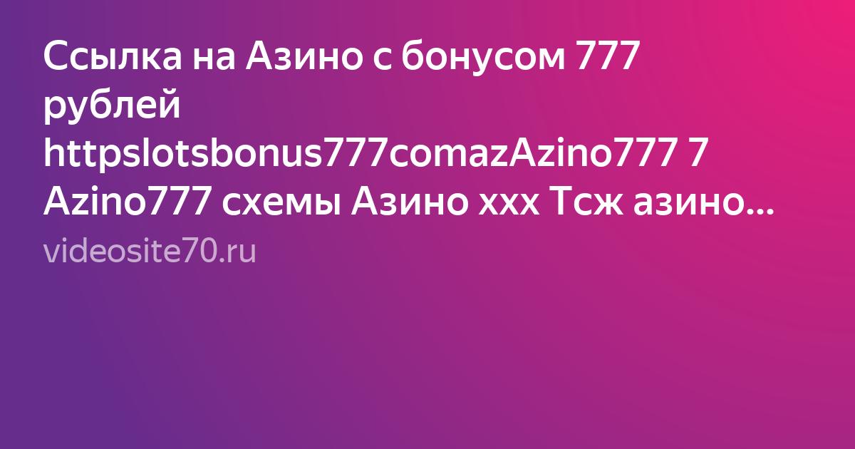 Отличия сайтов-клонов от официальных зеркал Азино777