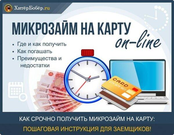 Оформить и получить займ без процентов в Дмитрове на любые нужды в.