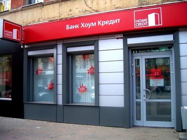 Банк хоум кредит пятигорск режим работы
