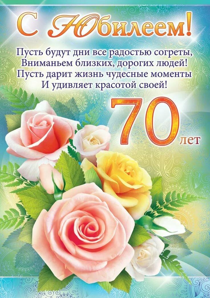 Картинка с юбилеем 70 лет женщине в стихах красивые