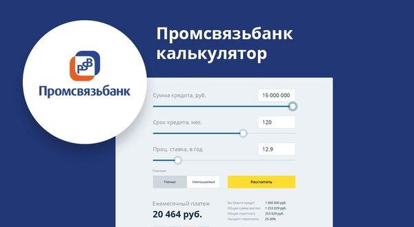 Взять кредит онлайн расчет получить кредит сразу на карту