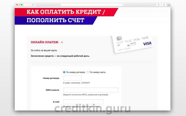 Кредит от почта банк калькулятор