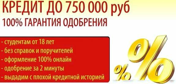 кредит наличными до 3000000 калининград