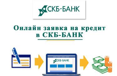 псб банк воронеж кредит наличными