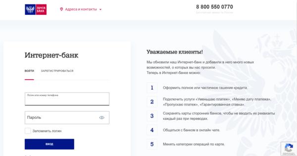 Кредиты работающим в россии