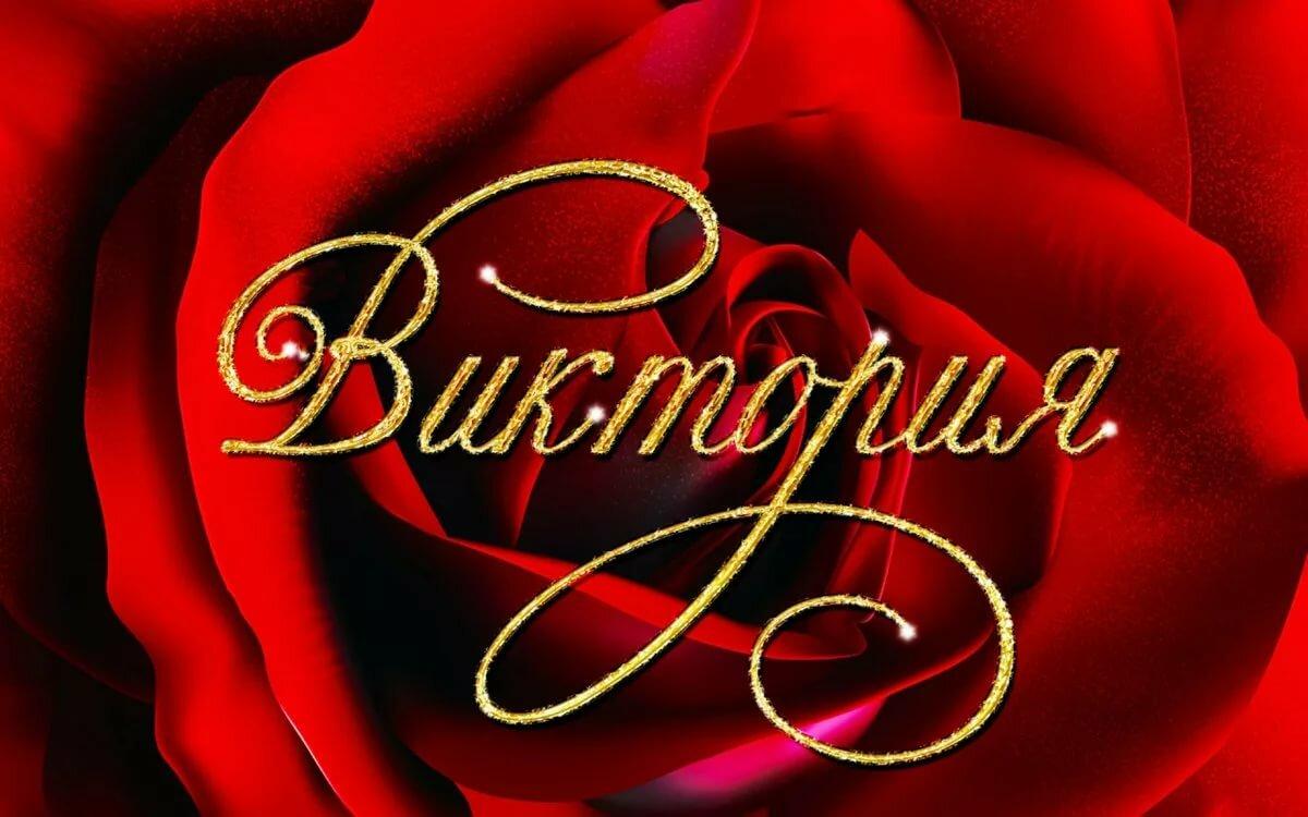 бессоницы, открытки для виктории с днем валентины сыграла его