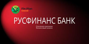 русфинанс банк заплатить кредит по договору заполнить анкету в банк на кредит