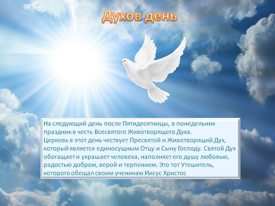 Поздравительные открытки с днем святого духа