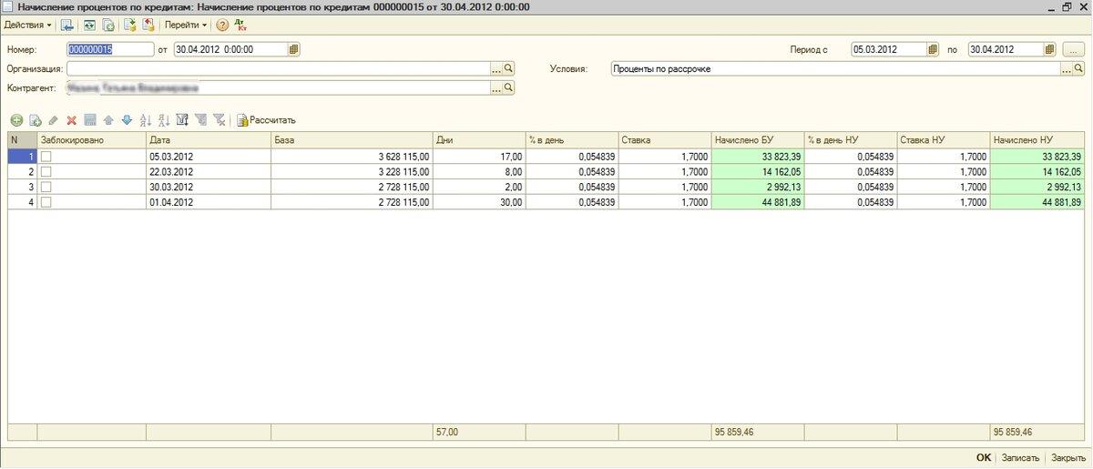начисление займов в 1с 8.3