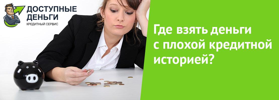 Взять кредит в нальчике с плохой историей как получить кредит на стартовый бизнес
