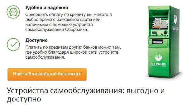заплатить кредит беларусбанка