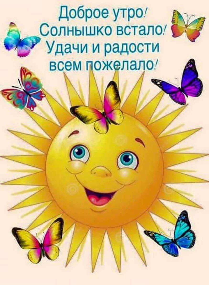 картинки доброе утро улыбнись новому дню беяз шоу участием