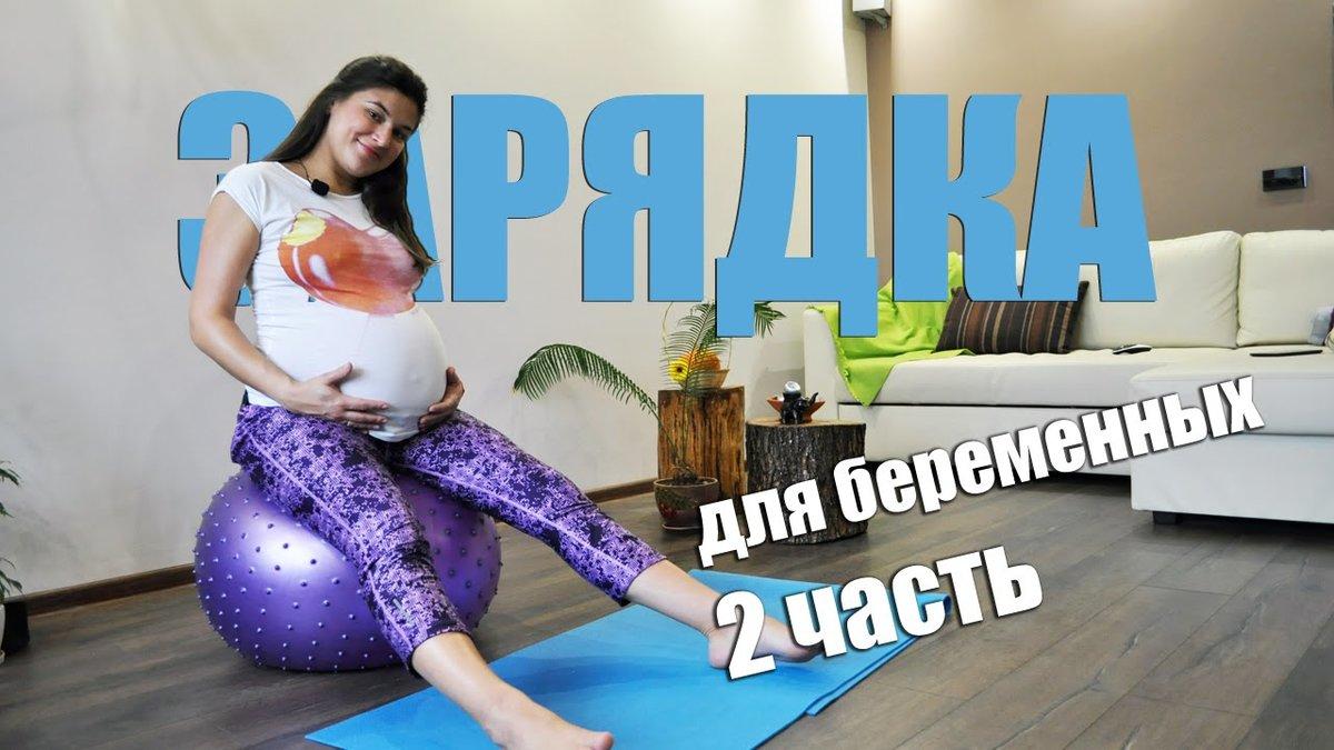 Упражнения на фитболе для беременных картинки 1