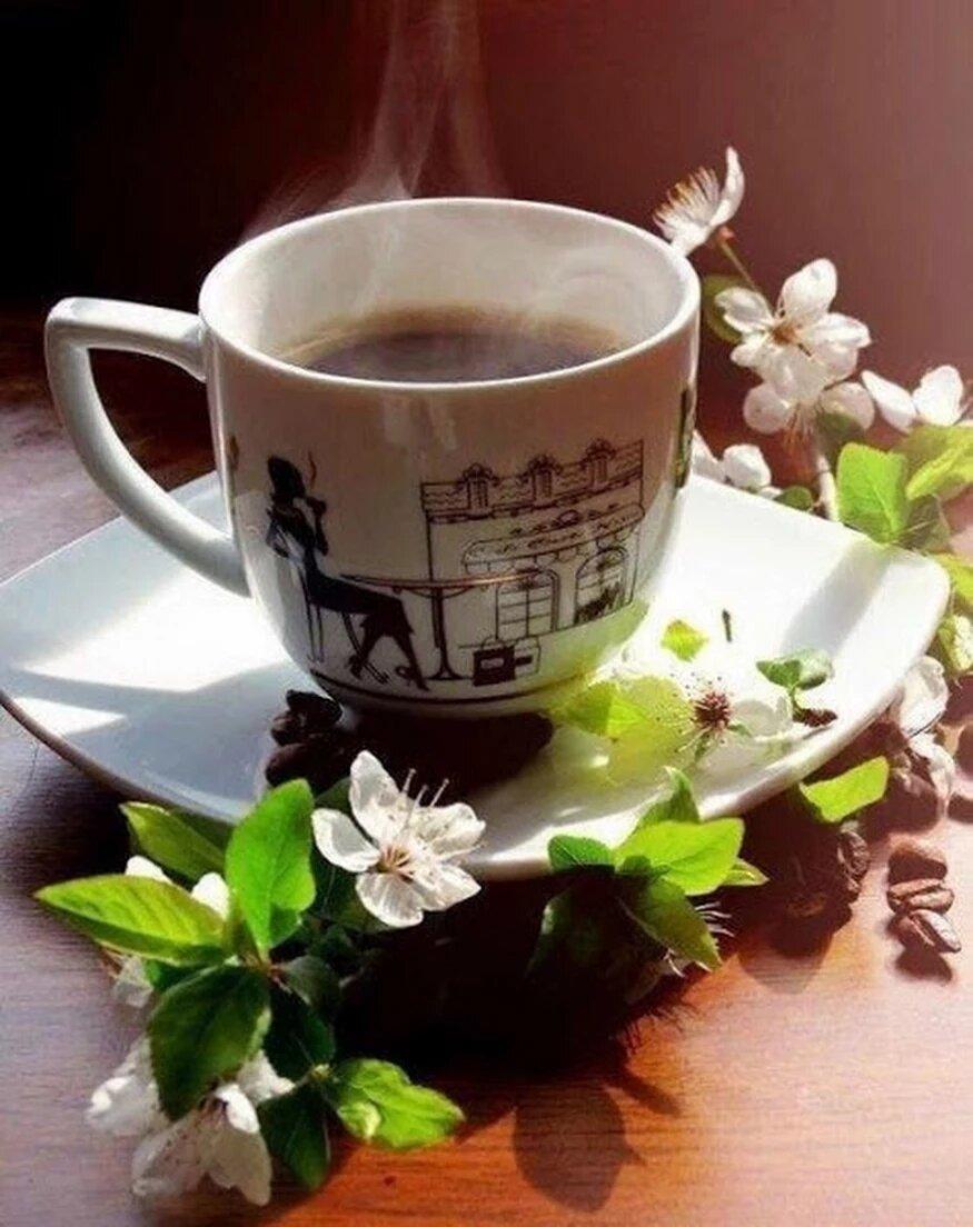 чашка кофе с добрым утром картинки весна упокоения этой великой