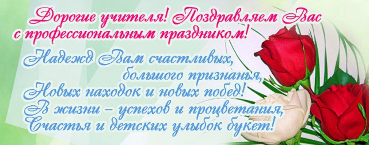 С Днём учителя, уважаемые педагоги!!!