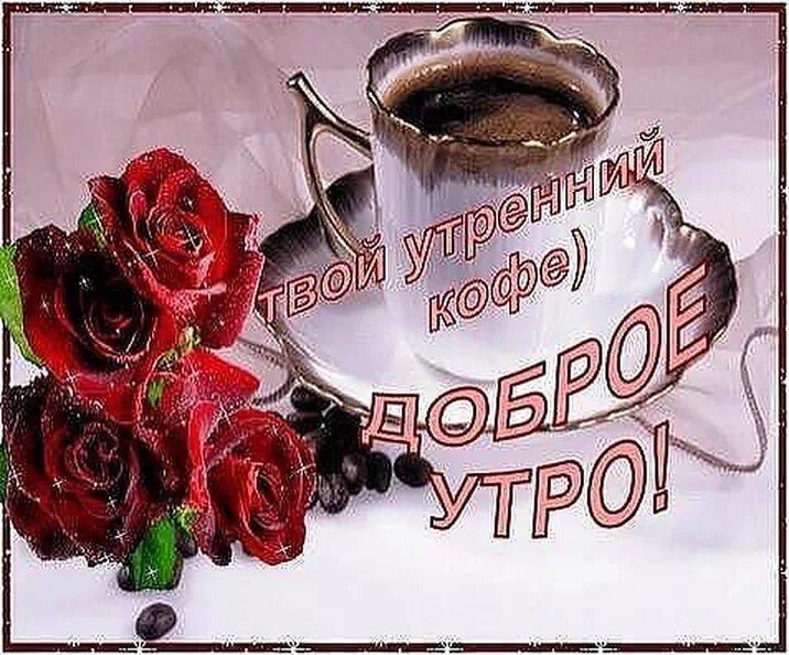 Фото с добрым утром для подруги