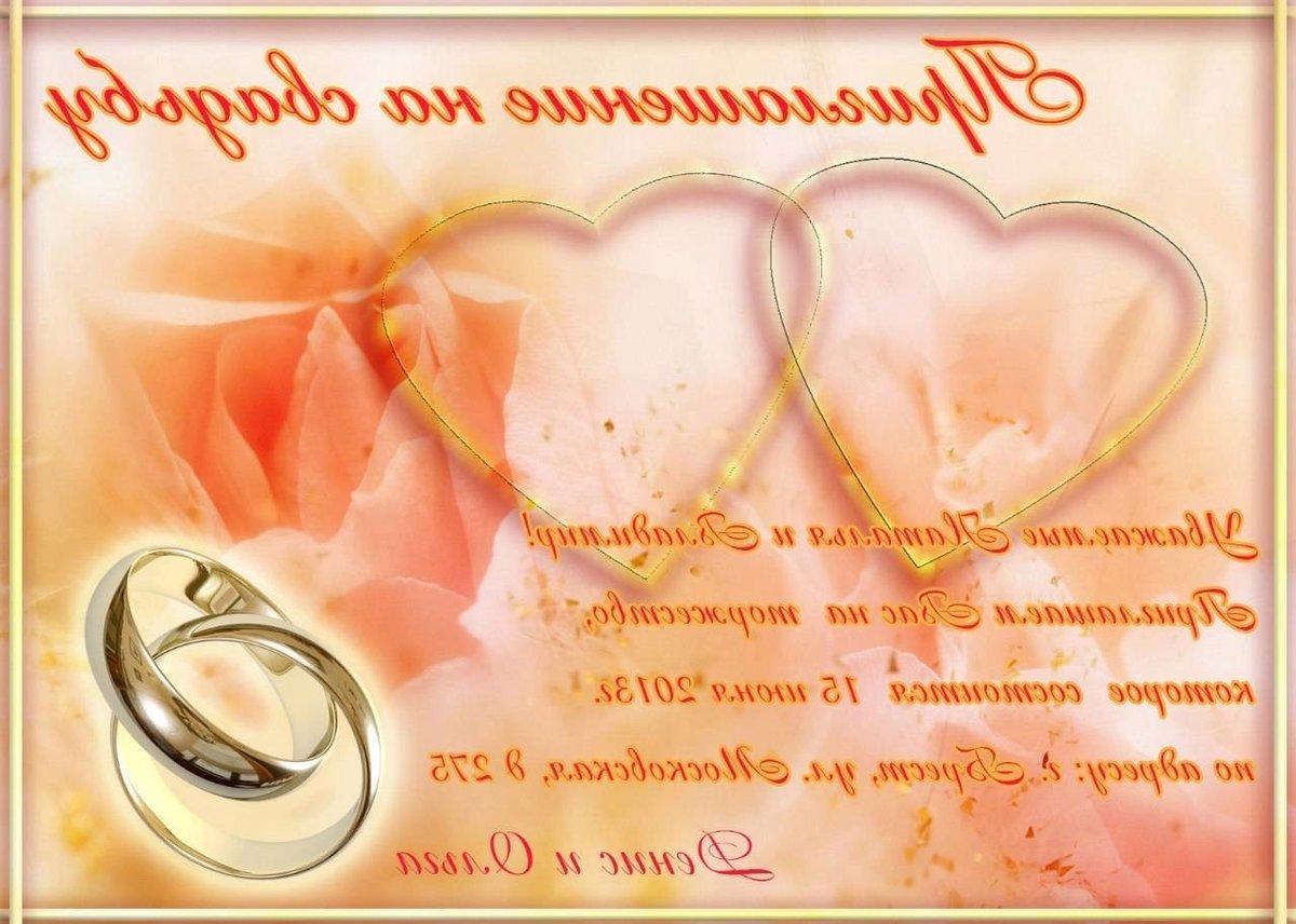 Образцы открыток приглашения на свадьбу