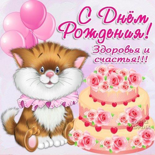 Картинки по запросу картинки с днем рождения алене детские