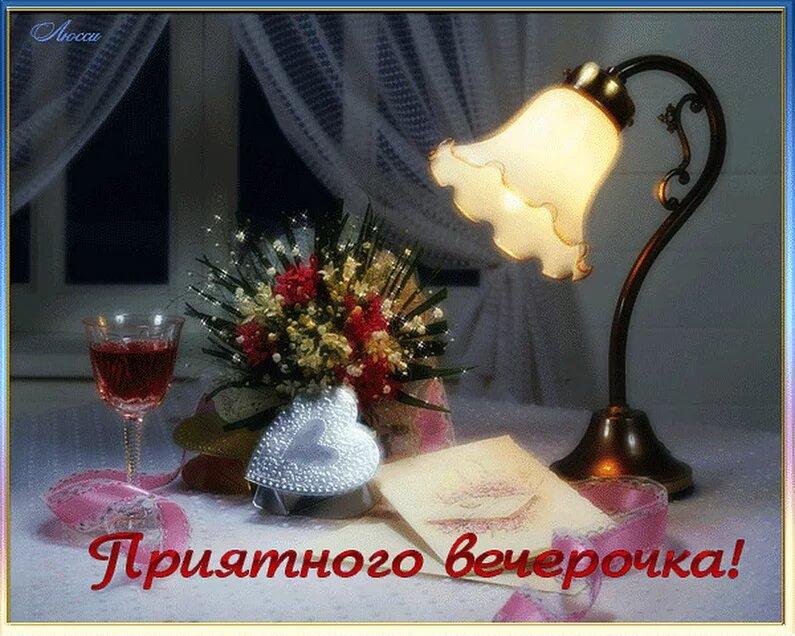 Зимние картинки добрый вечер милая