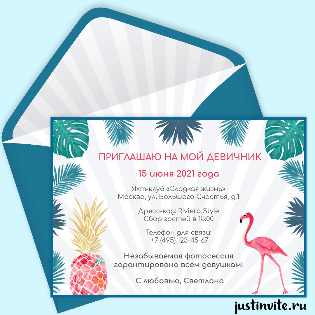 Картинки приглашения отдохнуть, открытки