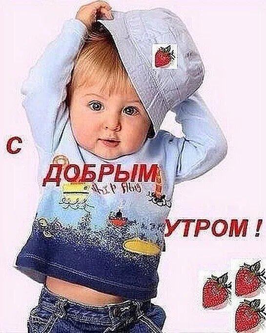 Доброе утро детям картинки